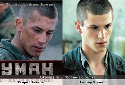 Игорь Шмаков похож на Гаспара Ульеля