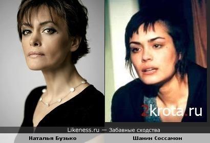 Наталья Бузько похожа на Шанин Соссамон