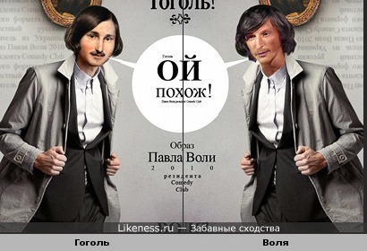 В новом образе Воля похож на Гоголя