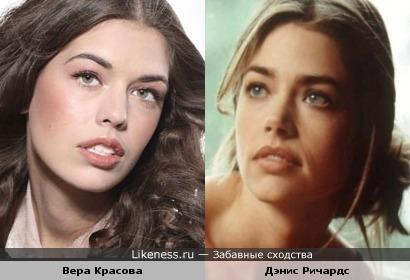 Вера Красова похожа на Дэнис Ричардс