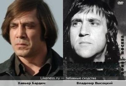 Хавьер Бардем похож на Владимира Высоцкого