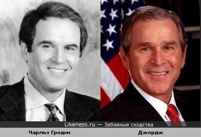 Чарльз Гродин похож на Джорджа Буша младшего