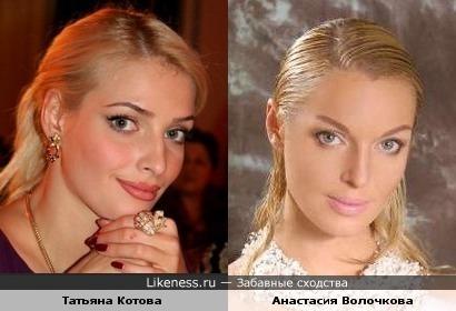 Татьяна Котова похожа на Анастасию Волочкову