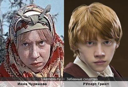 Марфушенька-душенька и Рон Уизли