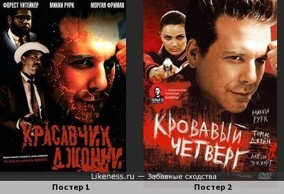 Постеры к разным фильмам
