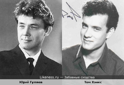 Молодой Юрий Гуляев походил на Тома Хэнкса