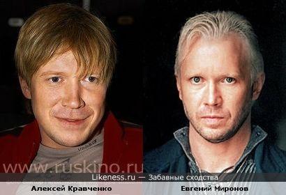 Алексей Кравченко и Евгений Миронов похожи