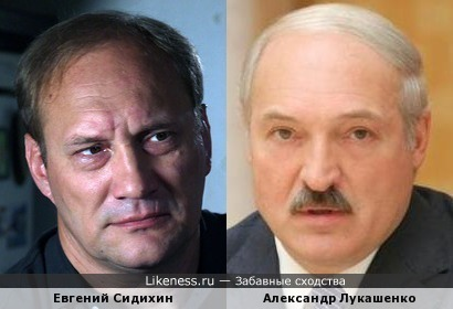 актёр Евгений Сидихин напоминает мне президента Беларусии Александра Лукашенко