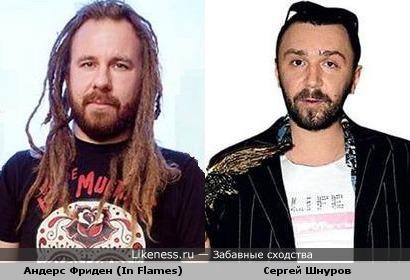 Андерс Фриден похож на Сергея Шнурова