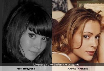 Моя подруга похожа на Алису милано