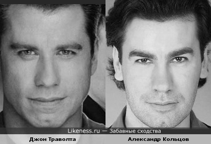 Александр Кольцов похож на Джона Траволту