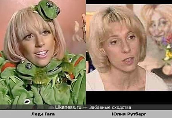 Леди Гага похожа на Юлию Рутберг