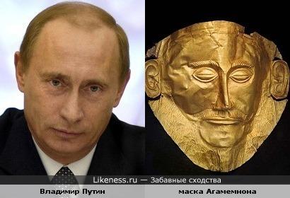 Владимир Путин и маска царя Агамемнона