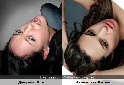 Юля похожа на Джоли
