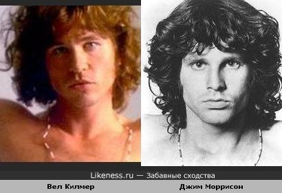 Вел Килмер похож на Джима Моррисона