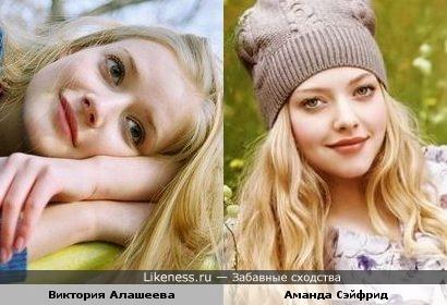 Виктория Алашеева похожа на Аманду Сэйфрид