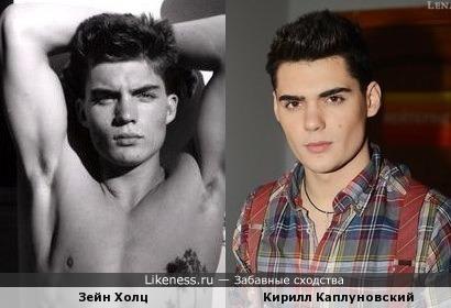 Зейн Холц и Кирилл Каплуновский похожи