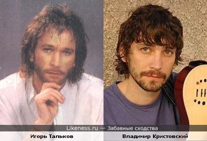 Игорь Тальков и Владимир Кристовский (Uma2rmaH) похожи