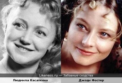 Джоди Фостер похожа на Людмилу Касаткину