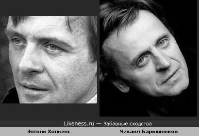 Михаил Барышников и Энтони Хопкинс