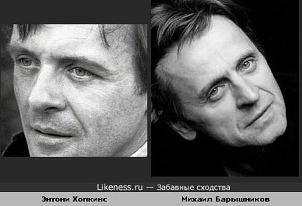 Михаил Барышников похож на Энтони Хопкинса