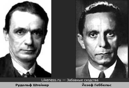 Рудольф Штейнер похож на Йозефа Геббельса