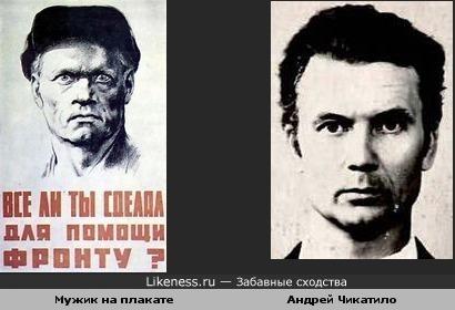 Мужик на плакате похож на Андрея Чикатило