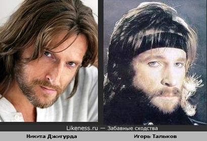 Никита Джигурда похож на Игоря Талькова