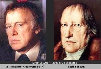Иннокентий Смоктуновский похож на Георга Гегеля