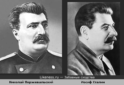 Николай Пржевальский похож на Иосфифа сталина