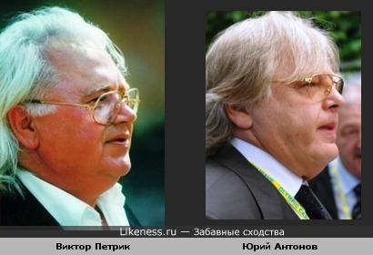 Виктор Петрик похож на Юрия Антонова