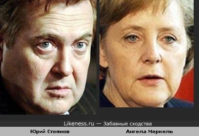 Юрий Стоянов похож на Ангелу Меркель