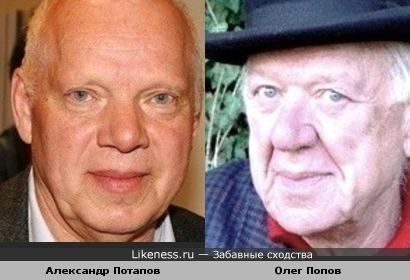 Александр Потапов похож на Олега Попова