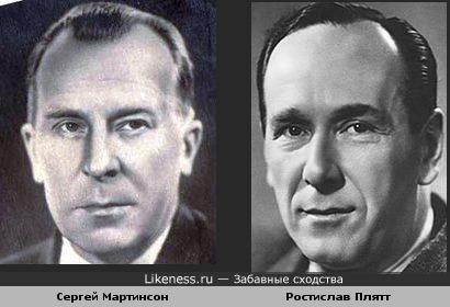 Сергей Мартинсон похож на Ростислава Плятта