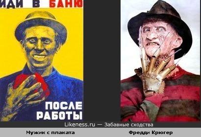 Мужик с плаката похож на Фредди Крюгера
