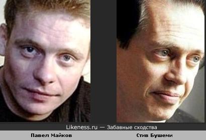 Павел Майков похож на Стива Бушеми