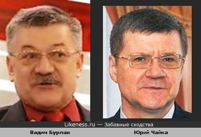 Вадим Бурлак похож на Юрия Чайку