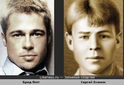 Бред Питт похож на Сергея Есенина
