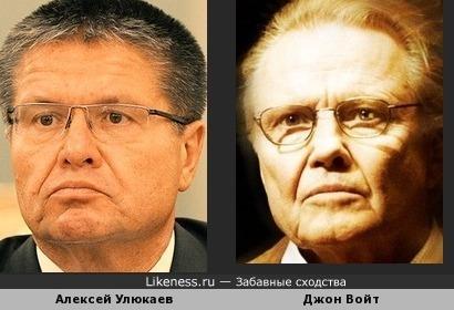 Алексей Улюкаев похож на Джона Войта