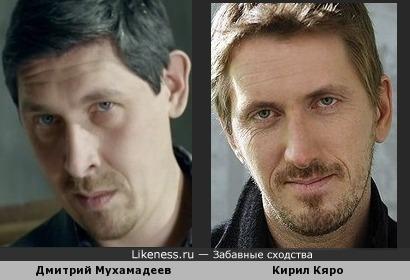 Дмитрий Мухамадеев похож на Кирилла Кяро