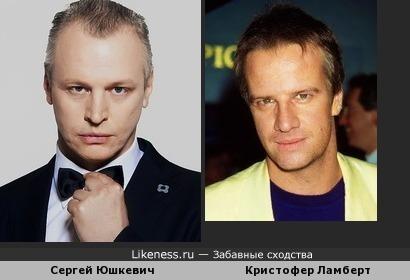 Сергей Юшкевич похож на Кристофера Ламберта