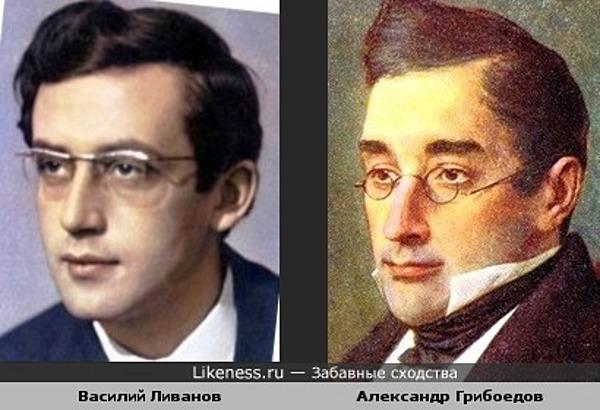 Василий Ливанов похож на Александра Грибоедова