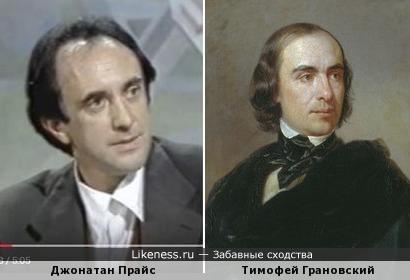 актер Джонатан Прайс в молодости и портрет историка Тимофея Грановского