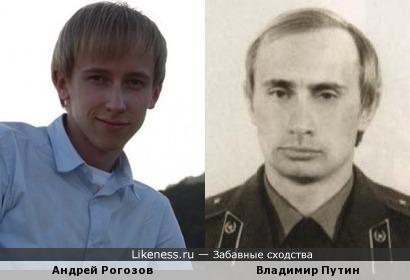 Андрей Рогозов похож на Владимира Путина