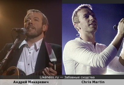 Андрей Макаревич (Машина Времени) и Chris Martin (Coldplay)