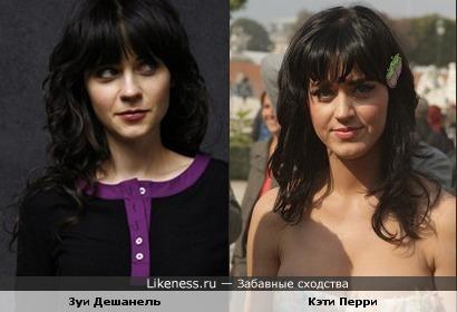 Зуи Дешанель (актриса) похожа на Кэти Перри