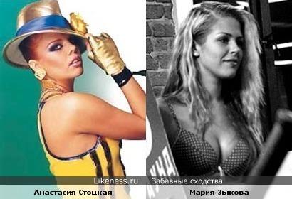 Анастасия Стоцкая похожа на Марусю Зыкову