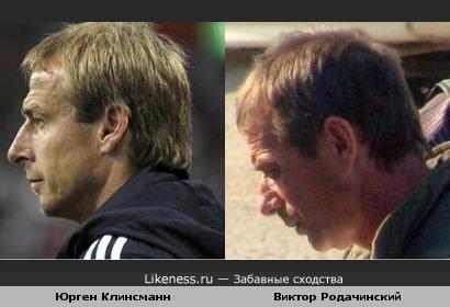 Юрген Клинсманн\Jurgen Klinsmann