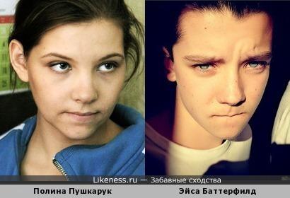 Полина Пушкарук и Эйса Баттерфилд