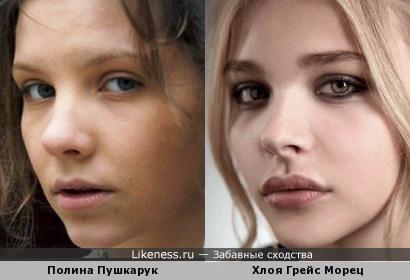 Полина Пушкарук и Хлоя Грейс Морец